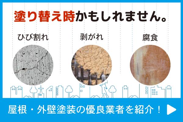 屋根・外壁塗装の優良業社をご紹介!