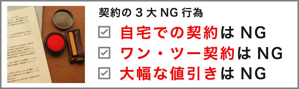 外壁塗装の契約のNGポイント
