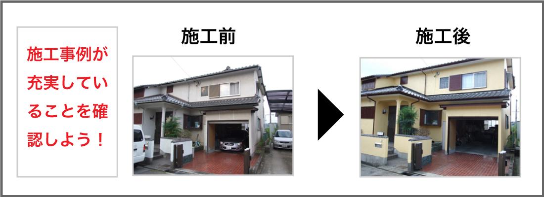 外壁塗装の施工事例