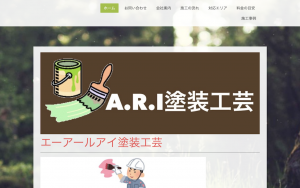 A.R.I塗装工芸