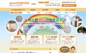 株式会社HAMA塗装