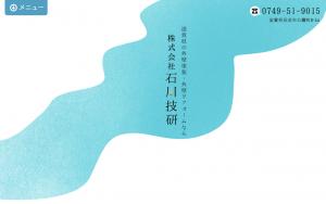 株式会社石川技研