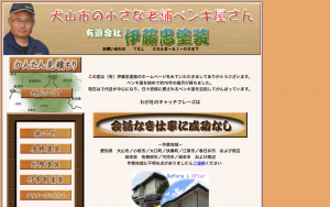 有限会社伊藤忠塗装