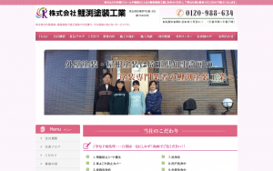株式会社鯉渕塗装工業