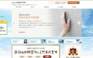 株式会社鍋田総合管理