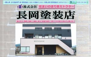 株式会社長岡塗装店