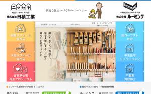 株式会社日積工業徳島支店
