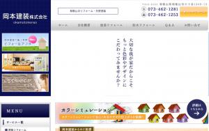 岡本建装株式会社