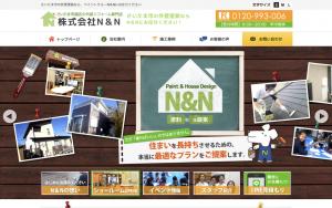 株式会社N&N