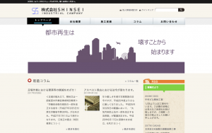 株式会社SHINSEI