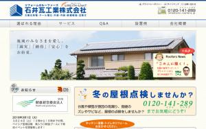 石井瓦工業株式会社