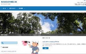株式会社田中塗装工業