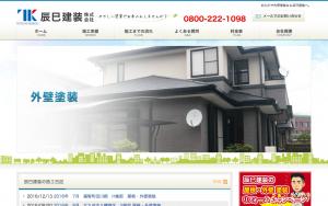 辰巳建装株式会社