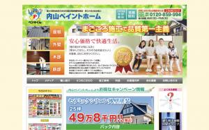 株式会社内山ペイントホーム