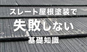 スレート屋根塗装の必要性と失敗しないために知るべき注意点