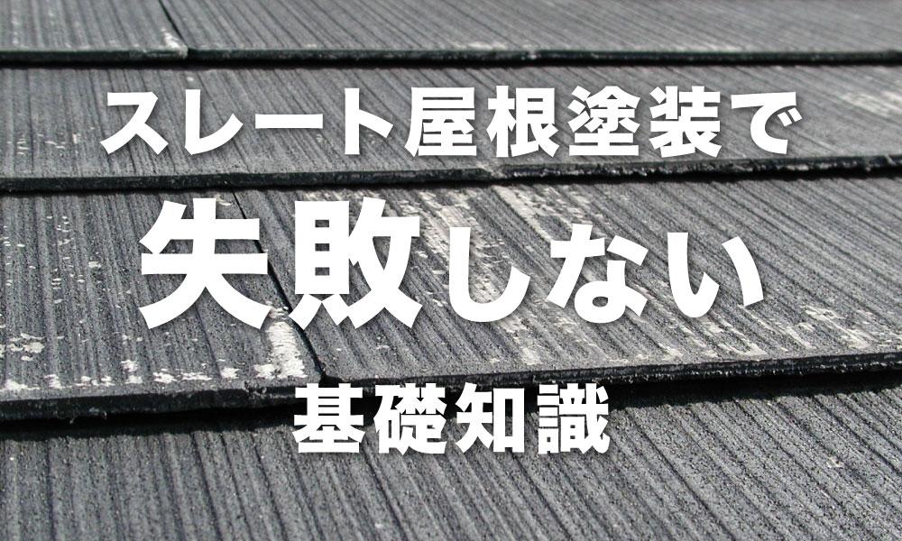 スレート屋根塗装で失敗しない基礎知識