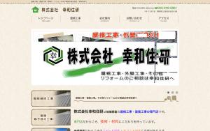株式会社幸和住研