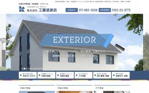 株式会社工藤塗装店