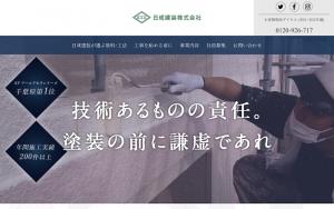 日成建装株式会社