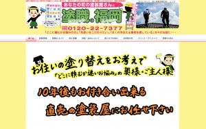 塗装防水専門 塗職Ⓡ 北九州小倉店