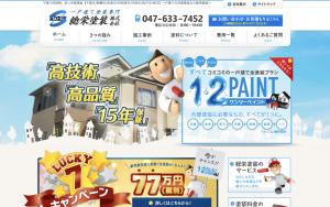 総栄塗装株式会社