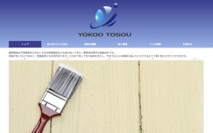 横尾塗装株式会社