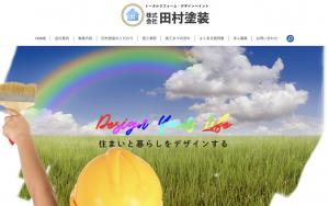 株式会社田村塗装