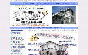 田中建装工業